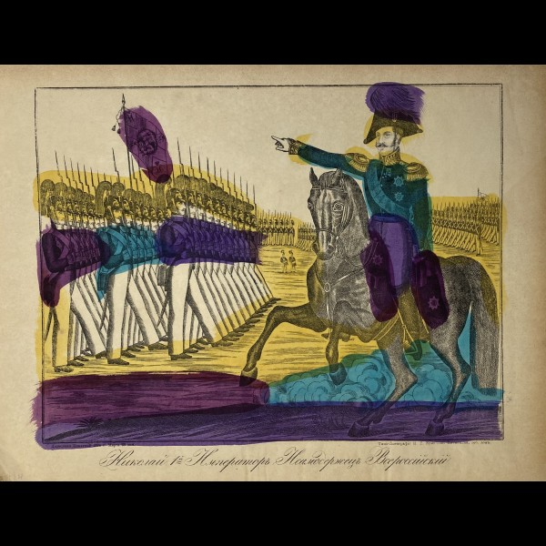ANONYME XIXè - NIKOLAI I EMPEREUR DE TOUTES LES RUSSIES